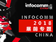 北京Infocomm China 2018展前专题