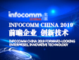 北京InfoComm China 2019展会